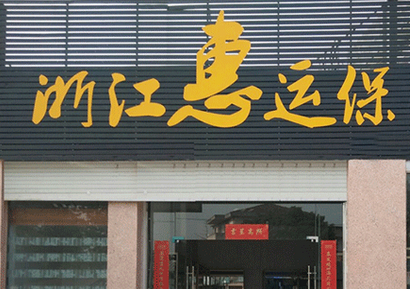 浙江惠运保车险超市