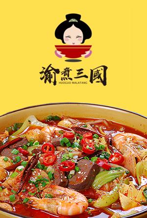 渝煮三国火锅麻辣烫